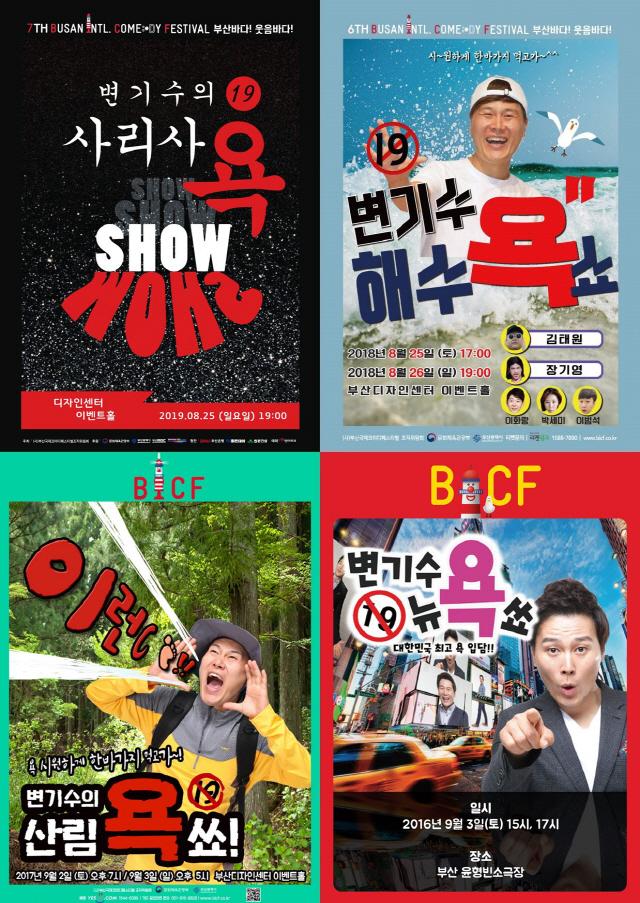 '부산국제코미디페스티벌' 변기수, 7년 개근 향한 '사리사욕쇼'..기대감 증폭