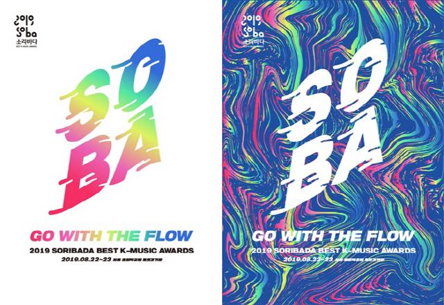 [공식] '2019 SOBA' 온라인 투표 사이트 전격 오픈