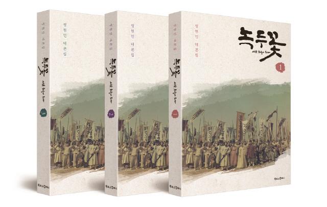 '녹두꽃' 정현민 작가판 무삭제 대본집 출간..화제 속 예약판매 중