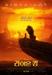 '라이온 킹' 4DX 예매 오픈