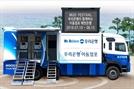 우리銀 이동점포 '해변은행' 운영