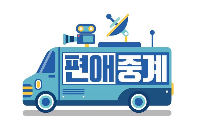 [공식]MBC 새 파일럿 예능 '편애중계' 8월 론칭