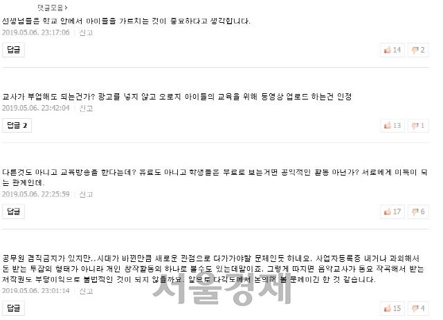 [댓글살롱]우리아이 담임선생님이 유튜버?…'쌤튜버' 허용에 갑론을박