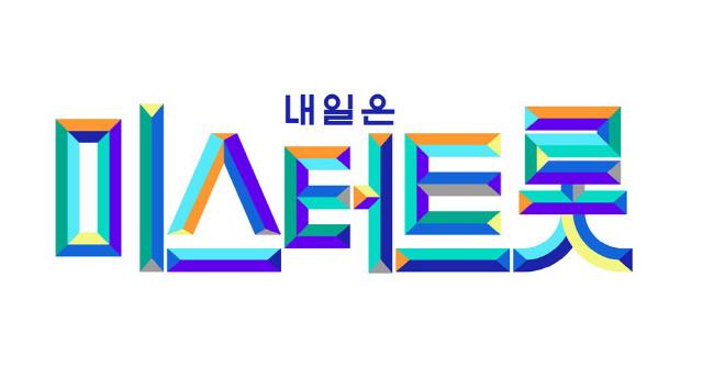 [팝컬처]트로트 '엄지척'