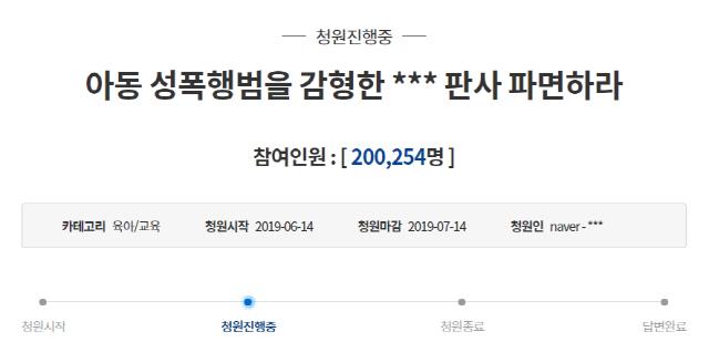 '10세 아동 성폭행범 감형한 판사 파면' 靑 청원 20만 돌파