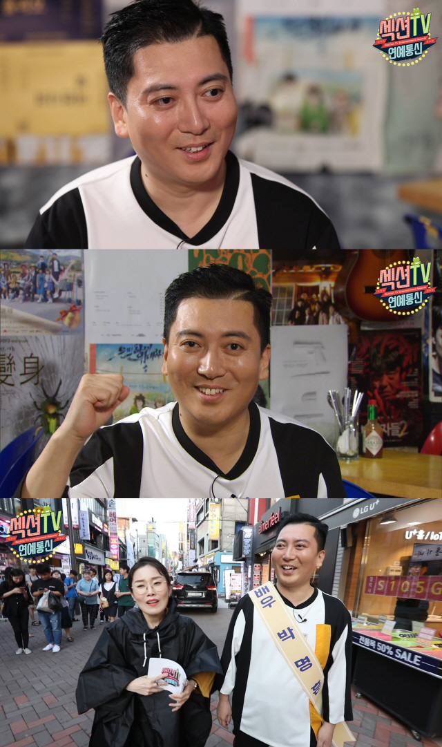 '섹션TV 연예통신' 기생충 속 지하실 남자 박병훈, 대학로 인터뷰 현장 공개