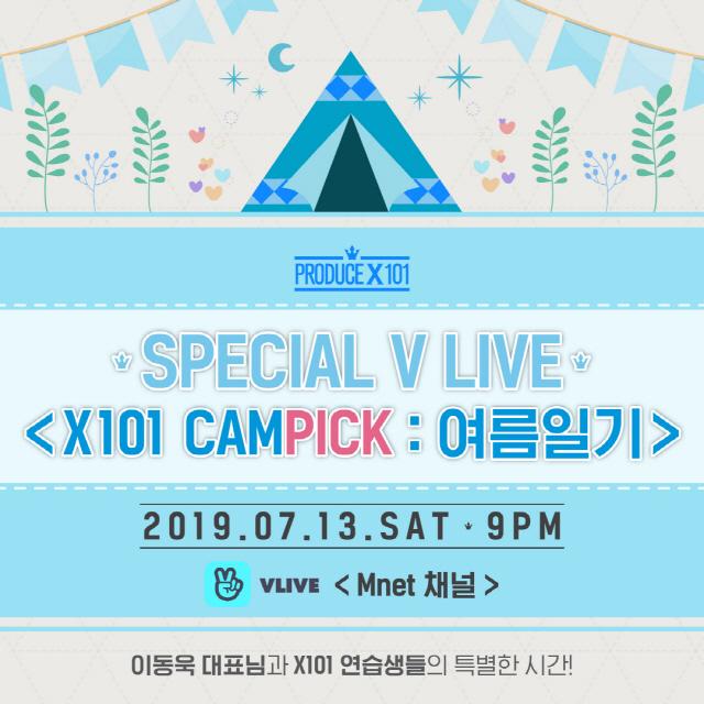 '프로듀스 X 101' 연습생+이동욱 대표, 네이버 스페셜 V 라이브 진행