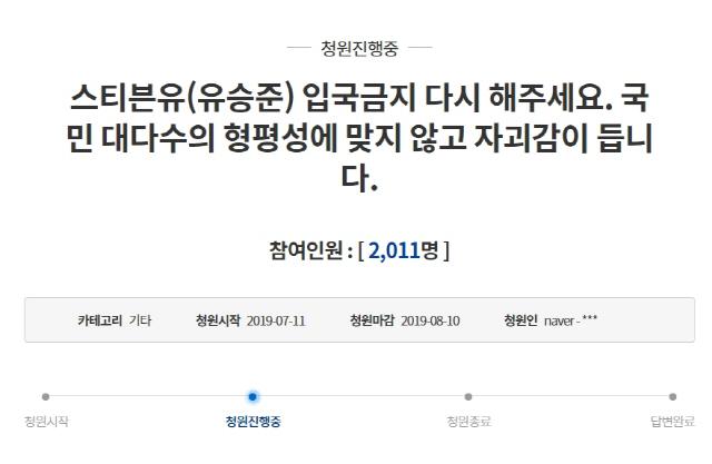 [전문]'평생 반성하겠다'는 유승준 '용서할 수 없다'는 네티즌