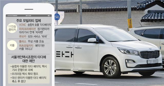 [단독] '렌터카 접고 승합택시로 운영'…'타다'에 백기 들라는 택시