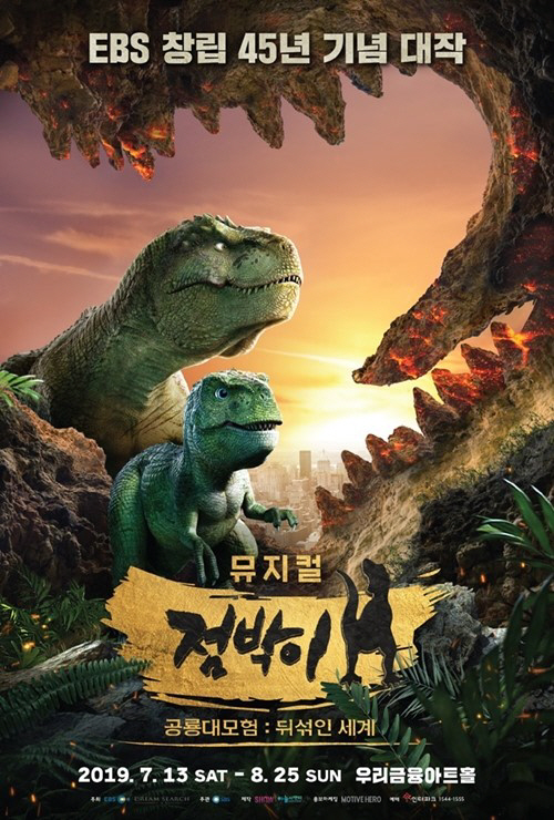 가족뮤지컬 '점박이 공룡대모험' 13일 우리금융아트홀에서 초연
