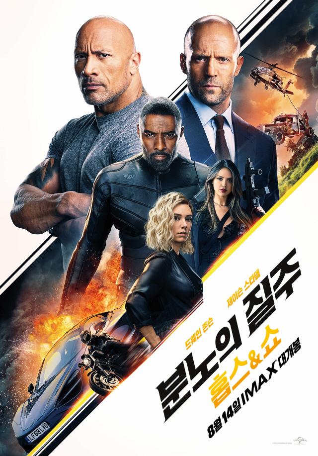 '분노의 질주: 홉스&쇼' IMAX/4DX/2D 예매 전격 오픈..'초대형 스펙터클의 절정'