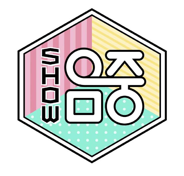 '음악중심' 015BX장재인, '동백꽃' 최초 공개부터 백현 컴백 무대까지