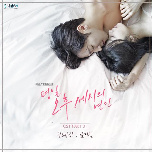 장혜진, 드라마 '평일 오후 세시의 연인' OST 첫 주자로 참여