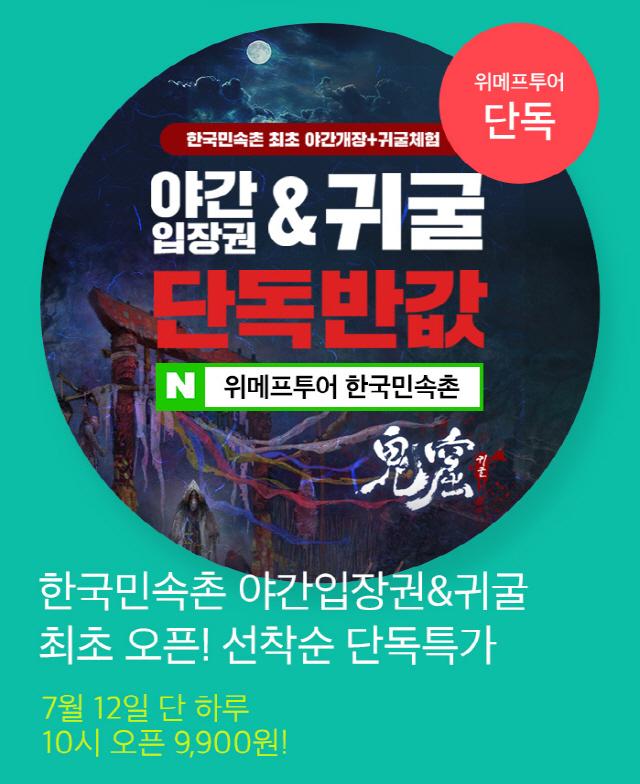 '2만9,000원→9,900원'…위메프투어 '한국민속촌 입장권' 관심 집중