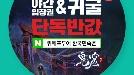 """""""2만9,000원→9,900원""""…위메프투어 '한국민속촌 입장권' 관심 집중"""