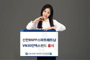 신한BNPP '스마트베트남VN30인덱스펀드'