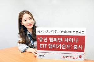유진투자증권 '유진 챔피언 차이나 ETF 랩어카운트'