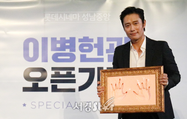 롯데컬처웍스, 이병헌관 개관 및 기념 이벤트 개최