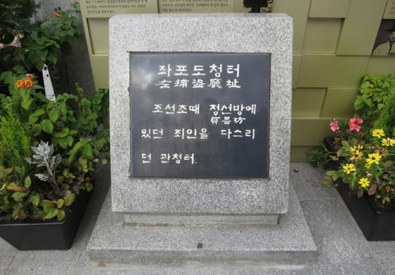 [역사의 향기/표지석] 43좌포도청(左捕盜廳)터