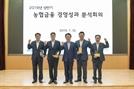 농협금융, 상반기 경영성과 분석회의 개최
