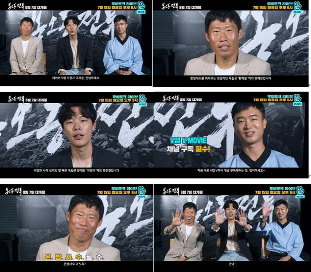 '봉오동 전투' 15일(월) 밤 9시 네이버 무비토크 라이브 개최