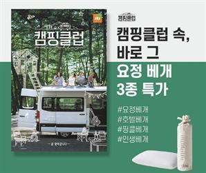 '캠핑클럽' 슬로우 베개 PPL이었네…28% 할인된 판매가격은?
