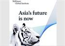 """""""아시아, 20년내 세계 중심축 차지"""" 맥킨지, 아시아의 미래 보고서 발간"""