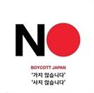 日 여행 보이콧 확산... 패키지관광객 70% 뚝