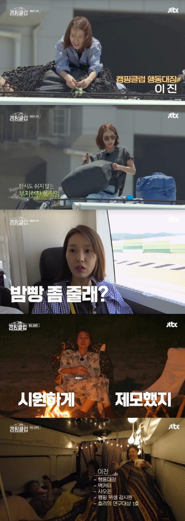 '캠핑클럽' 이진, 이효리의 원픽으로 등극 '21년 만에 터진 케미'