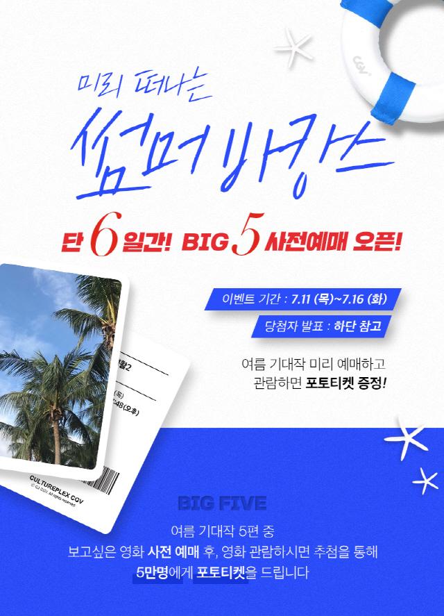 '봉오동 전투' 1인 2매 포토티켓 제공...CGV와 함께 사전 예매 이벤트