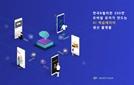 카카오벤처스, AI 데이터 생산 플랫폼 '셀렉트스타'에 4억 투자