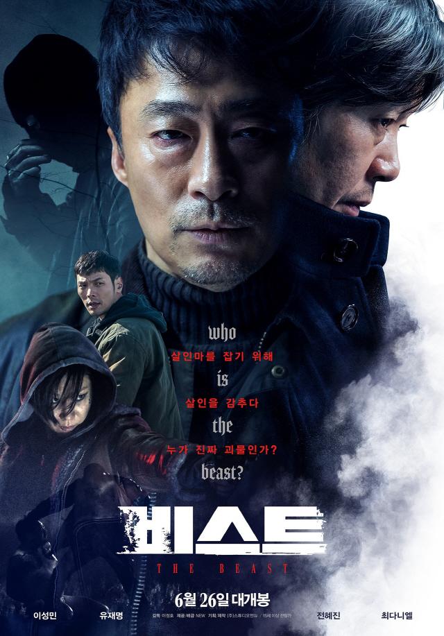 '비스트' 16일(화) 바로 오늘 VOD 극장 동시 서비스 오픈