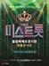 [공식]미스트롯 전국투어 라스트 앵콜 콘서트, 19일 티켓 예매 오픈