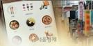 """""""음식 이물 발견시 배달앱, 식약처에 통보해야"""" 위생법 개정에 외식업계 '긴장'"""
