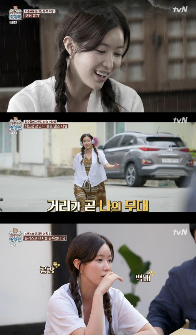 임수향, tvN '개똥이네 철학관', 사랑스러운 엉뚱 철학가의 등장