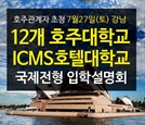 7월 27일, 호주대학교 유니센터 국제전형 입학설명회 및 $20000 장학금 신청