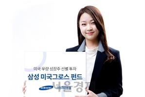 삼성자산운용 '삼성 미국그로스(Growth) 펀드' 출시