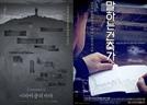 '이타미 준의 바다' 건축 다큐멘터리의 신세계가 열린다