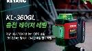 계양전기, 충전 레이저 레벨 신제품 선보였다! 'KL-360GL' 출시 화제