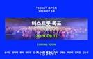 '미스트롯' 목포 콘서트 전석매진, 제작사 측 '435장 긴급 확보'