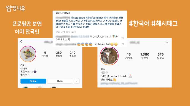 한일 감정 악화하는데도…'한국인이 되고 싶다'는 요즘 일본 10대들 [썸띵나우]