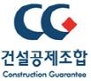 건설공제조합, 우리은행과 해외보증 지원 업무협약