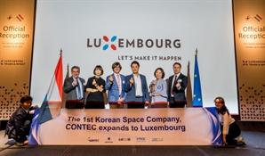 우주 스타트업 '컨텍' 유럽 사업 강화…룩셈부르크 부총리 만나