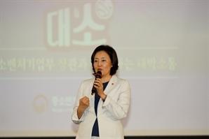 """박영선, 日 수출규제 대응책…""""대·중기 공동 R&D"""""""