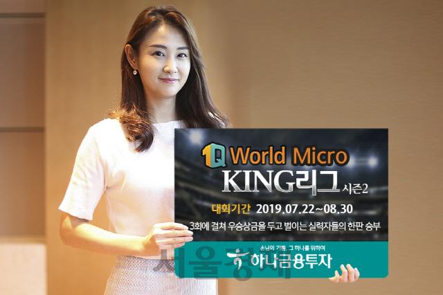 하나금투, 해외선물 실전투자 '1Q World Micro KING 리그 시즌2' 개최
