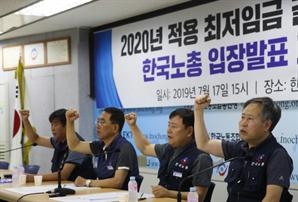 한노총 최임위원도 총사퇴..민노총과 선명성 경쟁?