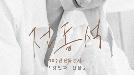 전동석, 데뷔 10주년 단독 콘서트 '첫 번째 선물' 개최