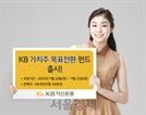 KB자산운용, KB가치주 목표전환펀드 출시