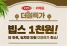 """'위메프 빕스천원' 관심 집중…""""샐러드바 2인+스테이크 총 2만5천원 할인"""""""