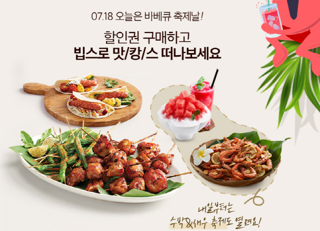 '위메프 빕스천원' 관심 집중…'샐러드바 2인+스테이크 총 2만5천원 할인'